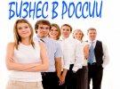 Ведение бизнеса в России: уже не Уганда, но еще не Кабо-Верде