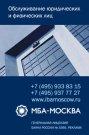 «Международному Банку Азербайджана – Москва» - 10 лет
