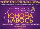 """Тридцатилетие рок-оперы """"Юнона и Авось"""""""