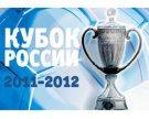 Финальный матч на кубок России по футболу состоится в Екатеринбурге