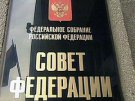Совет Федерации одобрил закон о регистрации политических партий