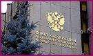 Готовится новый закон о порядке формирования Совет Федерации