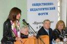 В Санкт-Петербурге прошел V Общественно-педагогический форум  «Просвещение в России: традиции и вызовы нового времени»
