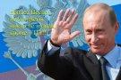 Без Путина Россию оставят помирать без хлеба, дров и одежды