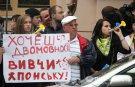 На Украине протестуют против русского языка