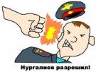 Верховный Суд РФ разрешил законно отбиваться от полицейских
