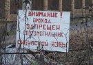 В Костромской области более 300 захоронений сибирской язвы