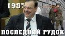 Геннадия Гудкова лишили депутатского иммунитета