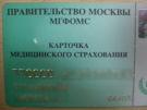 На каждого жителя Москвы по программе ОМС придется шесть тысяч рублей