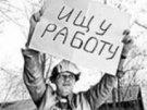 Уровень безработицы в России до конца года поднимется