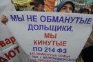Строительный рынок России наводнен пирамидами