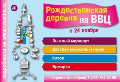 Открытие «Рождественской деревни на ВВЦ»