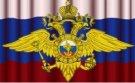 С Днем работника органов внутренних дел Российской Федерации!