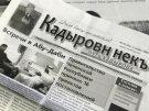 """Вместо """"Пути Кадырова"""" выпустят новую газету"""