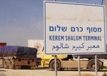 Израиль впервые за неделю открыл границу с сектором Газа