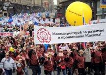 Первомайские шествия в Москве