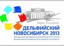 В Новосибирске прошли Молодежные Дельфийские игры России и государств-участников СНГ