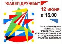 Фестиваль «Факел дружбы»