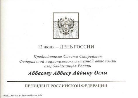 Поздравление С Днем России от президента России Владимира Путина председателю Совета Старейшин ФНКА АзерРос Аббасу Аббасову