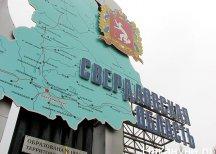 В Свердловской области появился «День пенсионера»