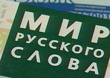 В Ульяновской области соберутся преподаватели русского языка государств СНГ и Балтии
