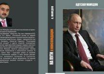 Азербайджанский писатель Адгезал Мамедов издал книгу о Путине