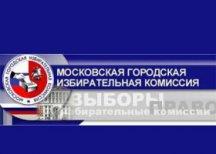 Опубликован график встреч сизбирателями кандидатов вмэры Москвы