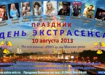 В День Экстрасенса в Москве состоится чествование самых достойных из лучших эзотериков России