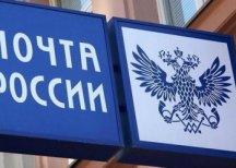 Через «Почту России» можно погасить кредит любого банка