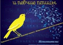 Музыкальное представление «Певцы и певчие птицы»
