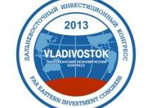 Программу Дальневосточного инвестиционного конгресса открыли выставкой