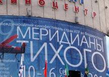 Фестиваль «Меридианы Тихого» стартовал в Владивостоке