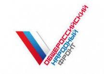 Минюст зарегистрировал «Народный фронт»