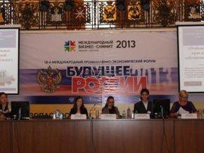 В Нижнем Новгороде завершил работу Форум «Будущее России»