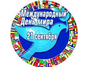 Планета отмечает Международный день мира
