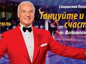 """Мировой фестиваль латиноамериканского танца """"Танцуйте и будьте счастливы!"""""""