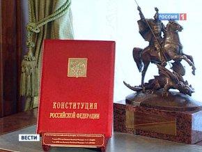 К 20-летию Конституции России объявят амнистию