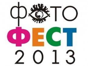 В Челябинске открывается «Фотофест-2013»