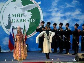 Международный фестиваль мастеров искусств «Мир Кавказу» в Кабардино-Балкарии