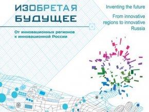 Начал работу шестой Петербургский международный инновационный форум