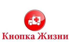В Алтайском крае можно приобрести телефоны и браслеты с кнопкой жизни