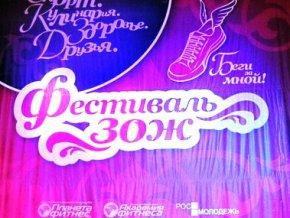 Казань: Всероссийский фестиваль здорового образа жизни «Беги за мной»