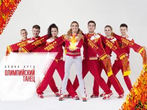 Представлена официальная песня «Олимпийского танца» «Сочи 2014»