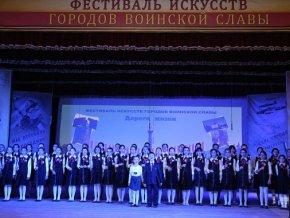 В Назрани прошел фестиваль искусств Городов воинской славы