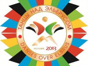 В Нальчике стартует Международный фольклорный фестиваль «Танцы над Эльбрусом»