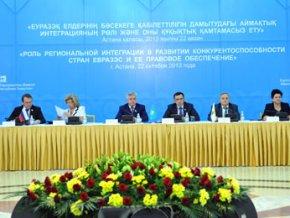 В Астане обсудили роль региональной интеграции в развитии конкурентоспособности стран ЕврАзЭС