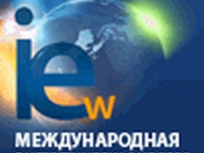 Восьмая Международная энергетическая неделе в Москве