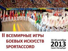 Россия возглавила медальный зачет на Всемирных играх боевых искусств