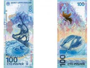 Центробанк выпустил 100-рублевые олимпийские купюры