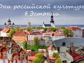 В Эстонии проходят дни российской культуры